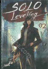 Solo Leveling เล่ม 02 (นิยาย)