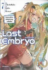 Last Embryo ลาสต์เอ็มบริโอ เล่ม 07 วีรชนจงกู่ร้องอัสนีแห่งเทพจงคืนชีพ! (นิยาย)