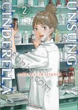UNSUNG CINDERELLA เภสัชกรสาวหัวใจแกร่ง  เล่ม 02