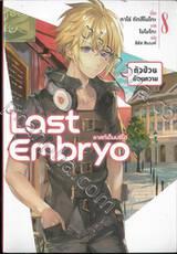 Last Embryo ลาสต์เอ็มบริโอ เล่ม 08 ตัวป่วนย้อนความ (นิยาย)