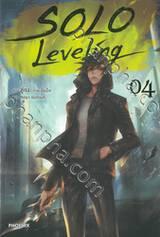 Solo Leveling เล่ม 04 (นิยาย)