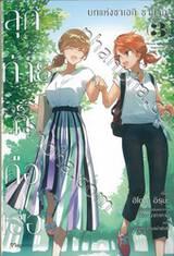 สุดท้ายก็คือเธอ บทแห่งซาเอกิ ซายากะ เล่ม 03 (นิยาย)