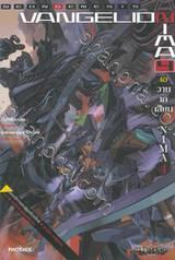 เอวานเกเลียน ANIMA เล่ม 04 (นิยาย)