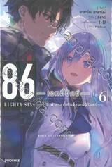86 เอทตี้ซิกซ์ เล่ม 06 - ไร้ซึ่งฟ้าสาง ค่ำคืนจึงนานนิรันดร์ (นิยาย)