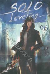Solo Leveling เล่ม 06 (นิยาย)