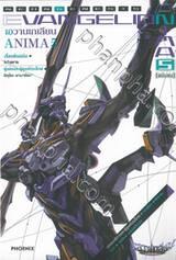 เอวานเกเลียน ANIMA เล่ม 05 (นิยาย)