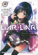 LIAR LIAR ไลเออร์ ไลเออร์ เล่ม 04 เด็กใหม่จอมโกหกโดนเด็กสาวจูนิเบียวอัจฉริยะปั่นหัว (นิยาย)