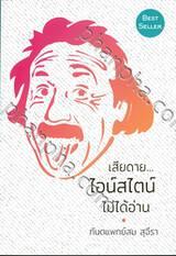 เสียดาย...ไอน์สไตน์ ไม่ได้อ่าน