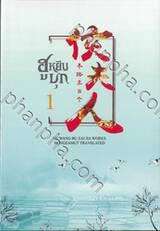 ฮูหยินบุก เล่ม 01
