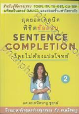 สุดยอดเทคนิคพิชิตข้อสอบ Sentence Completion โดยไม่ต้องแปลโจทย์ 2