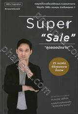 """Super """"Sale"""" สุดยอดนักขาย"""
