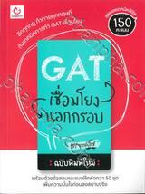 GAT เชื่อมโยงนอกกรอบ (ฉบับพิมพ์ใหม่)