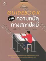 GUIDEBOOK ปลุกความถนัดทางสถาปัตย์