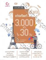 เก่งศัพท์ฝรั่งเศส 3,000 คำ ใน 30 วัน (ฉบับปรับปรุง)