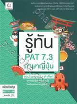 รู้ทัน PAT 7.3 ภาษาญี่ปุ่น ตอนไวยากรณ์ + คำศัพท์