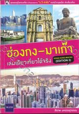 ฮ่องกง - มาเก๊า เล่มเดียวเที่ยวได้จริง (Edition 03)