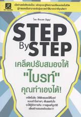 """STEP By STEP เคล็ดปรับสมองให้ """"ไบรท์"""" คุณทำเองได้!"""