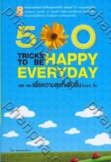 500 ทริค เพื่อความสุขที่เพิ่มขึ้นในทุกๆวัน : 500 Tricks to be Happy Everyday