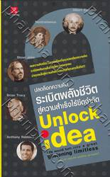 ปลดล็อกความคิด ระเบิดพลังชีวิตสู่ความสำเร็จไร้ขีดจำกัด Unlock idea