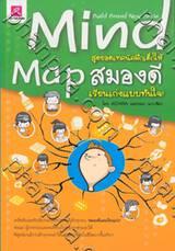 Mind Map สุดยอดเทคนิคฝึกเด็กให้สมองดี เรียนเก่งแบบทันใจ!