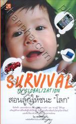 """สอนลูกให้ชนะ """"โลก"""" : Survival in Globalization"""
