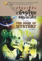 ปริศนาลี้ลับ ที่อัจฉริยะตอบไม่ได้!!! : The Book Of Mystery