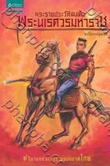 พระราชประวัติสมเด็จพระนเรศวรมหาราช (ฉบับการ์ตูน 4 สี)
