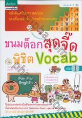ขนมต็อกสุดจี๊ดพิชิต Vocab 1
