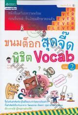 ขนมต็อกสุดจี๊ดพิชิต Vocab 2