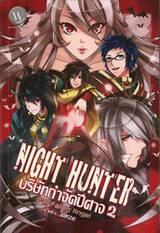 Night Hunter บริษัทกำจัดปิศาจ 2 ภาค Fallen Angel
