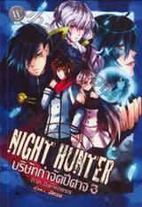 Night Hunter บริษัทกำจัดปิศาจ 3 ภาค Darkness
