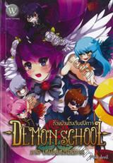 Demon School ก๊วนป่วนโรงเรียนปีศาจ เล่ม 02 ภาค เหยื่อแห่งรัตติกาล