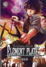 ELEMENT PLATE เสี้ยวพลังพิภพ สยบทั่วฟ้า เล่ม 01