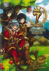 7 th PRINCE เรื่องเล่าของเจ้าชายหมายเลขเจ็ด เล่ม 01