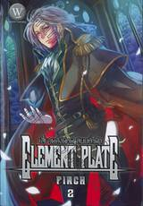 ELEMENT PLATE เสี้ยวพลังพิภพ สยบทั่วฟ้า เล่ม 02