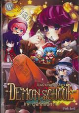 Demon School ก๊วนป่วนโรงเรียนปีศาจ เล่ม 03 ภาค ผู้พิทักษ์ปีศาจ