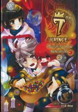 7 th PRINCE เรื่องเล่าของเจ้าชายหมายเลขเจ็ด เล่ม 02