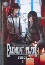 ELEMENT PLATE เสี้ยวพลังพิภพ สยบทั่วฟ้า เล่ม 03