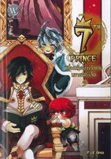 7 th PRINCE เรื่องเล่าของเจ้าชายหมายเลขเจ็ด เล่ม 03