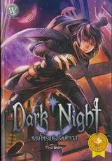 Dark Night จอมโจรแห่งรัตติกาล