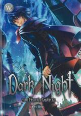 Dark Night จอมโจรแห่งรัตติกาล เล่ม 02