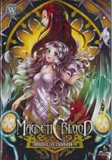 Magnetic Blood พันธนาการเลือด เล่ม 01