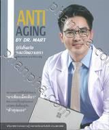 ANTI-AGING BY DR. MART รู้ทันโรคภัย ชะลอวัยความชรา