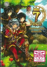 7 th PRINCE เรื่องเล่าของเจ้าชายหมายเลขเจ็ด เล่ม 01 - 03