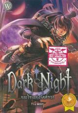 Dark Night จอมโจรแห่งรัตติกาล เล่ม 01 - 02 (จบ)