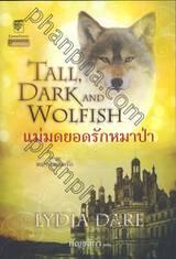 แม่มดยอดรักหมาป่า : Tall, Dark and Wolfish