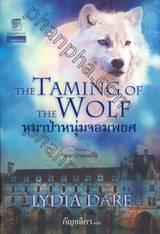 The Taming Of The Wolf : หมาป่าหนุ่มจอมพยศ (นิยายชุด หมาป่ายอดรัก)