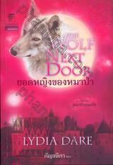 The Wolf Next Door : ยอดหญิงของหมาป่า (นิยายชุด หมาป่ายอดรัก)