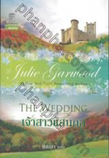 เจ้าสาวแสนกล : The Wedding (ชุด แรงริษยา เล่ม 02)