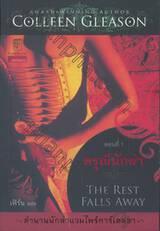 ตำนานนักล่าแวมไพร์การ์เดลลา - 1 - ดรุณีนักล่า : Gardella Vampire Chronicles - 1 - The Rest Falls Away